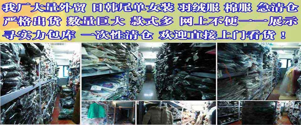 联合众多服装厂家,打造青岛外贸服装批发,日韩外贸服装批发